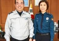 경북경찰청, 여직원 복지전담경찰관 배치