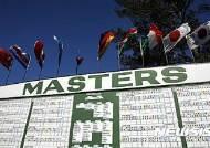 [2017 마스터스]마스터스 골프대회는 '창의·혁신·마케팅'의 바이블
