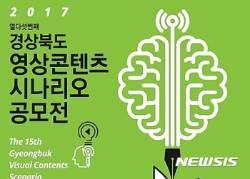 경북문화콘텐츠진흥원, 전통문양 등 '디자인 공모전'