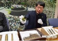 """광주서 발견된 벌컨·기관총 탄피 3점…국과수 """"5·18 관련성"""""""