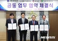 영양군-안동대-BHN바이오-영양고추유통공사 MOU