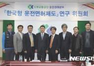 한국형 운전면허제도 연구 위원회