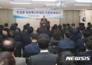 최성준 방송통신위원장 퇴임