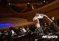 """클래식 공연장, 아직도 부담되세요?…""""롯데콘서트홀 무료 개방"""""""