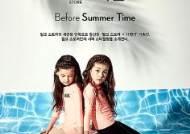 SK플래닛 11번가, 프리미엄 유아동 패션 기획전