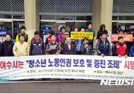 여수 청소년노동인권보장 촉구하는 시민단체