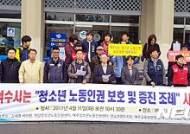 여수시민단체, 청소년노동인권보장 촉구