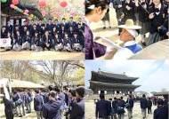 일본 지벤학원 255명 석굴암 온다, 43년째 한국 수학여행
