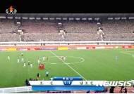 남북 여자축구 경기 녹화 중계한 북한 TV