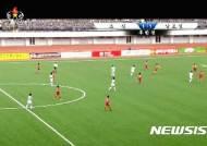 북한 TV에 녹화 중계된 남북 여자축구 경기
