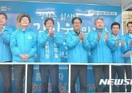 """바른정당 """"4·12 재보선, 희망의 새싹 확인"""""""