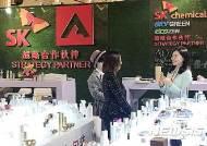 SK케미칼, PETG 화장품 용기 중국시장 공략 강화