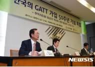 한국의 GATT 가입 50주년 기념 포럼