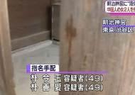 中조선족 여성 2명, 日 메이지 신궁에 정체불명 액체 뿌려