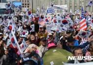 """대선승리 외친 태극기집회…""""단일화로 종북좌파 처단"""""""