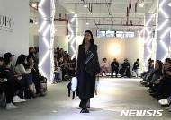 장문정, 아시아의 떠오르는 패션디자이너 '인증'