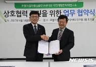 국립해양문화재연구소·포항지질자원실증연구센터 손잡았다 '3D탐사'