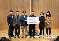 [대학소식]한남대 영어영문학전공 교수들 발전기금 기탁 등