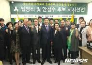 충남국민주권개혁회의, 국민의당 충남도당 입당