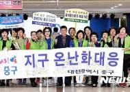 온난화 대응 캠페인 펼치는 대전중구