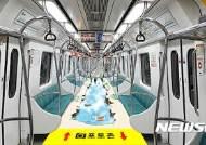 대전도시철도공사 바닥래핑 광고