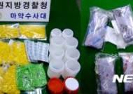강원지방경찰청 마약수사대