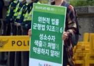 국방부 앞에서 1인시위 하는 김조광수 감독