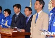 '국민의사와 절차를 무시한 불법적 사드배치 즉각 중단하라'