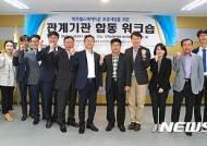 JDC, 제주헬스케어타운 관계기관 합동 워크숍 개최