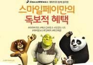 이베이코리아-SPC그룹, 드림웍스 인기 캐릭터 상품 행사 진행