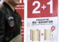 중국, 한국산 식품·화장품 또 83개 품목 수입불허 조치