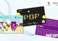 '동전없는 사회' 티머니, 잔돈 적립 서비스 확대