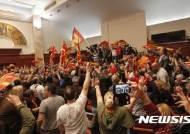 난장판 된 마케도니아 국회의사당