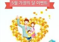 MG체크카드, 온라인 쇼핑몰 이용 고객에 캐시백 제공