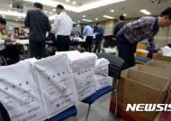 대통령선거 재외투표 우편물 접수 개시