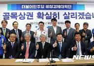 대전충남 골목상권 활성화 약속하는 민주당 비상경제대책단