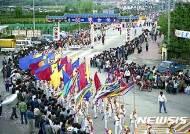 어버이날·대학축제 5월 풍경은…1950~1990년대 기록물 40점 공개
