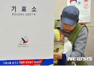 충북 1일차 사전투표율 11.67%…지난해 총선 2배 넘어