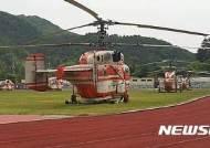 삼척 산불 진화 헬기 불시착 사고로 모두 착륙한 헬기들