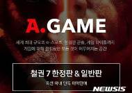 옥션, 인기 게임 '철권7' 국내 독점 예판