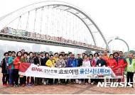BNK경남은행 직원 부모 효도여행