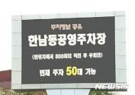이태원에 주차정보 스마트전광판 전국 최초 설치
