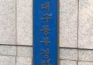 만취해 상인폭행·영업방해 일삼은 50대 구속