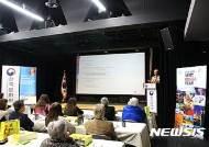 관광공사, LA서 평창올림픽-한국관광 홍보설명회