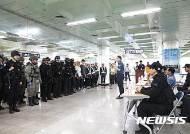 대구 동부경찰, 동대구지하철역서 재난대비 종합훈련