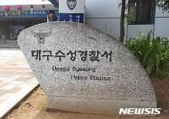 대구 수성경찰, 허위전표 발급해준 주유소 업주 등 무더기 검거