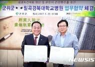 군위군-경북대병원 '공공보건의료 향상' 업무협약