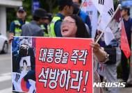"""[종합]""""朴 무죄"""" 친박단체 법원 앞 분노·통곡…""""대통령님"""""""