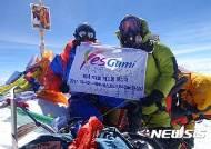 '구미 7대륙 세계 최고봉 원정대', 에베레스트 등정 성공