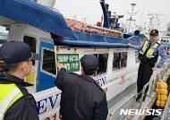 군산·부안 해경, 일제단속으로 수배자 30명 검거